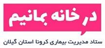 ستاد مدیریت کرونا استان گیلان - اپلیکیشن شوبر
