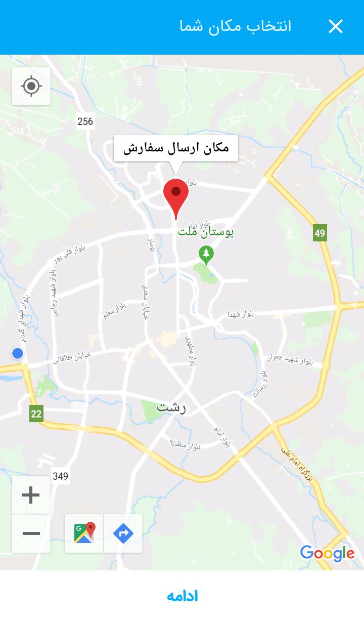 تعیین آدرس از روی نقشه اپ شوبر
