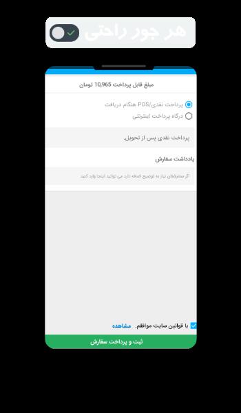 Shuber-App-Rasht-Payment