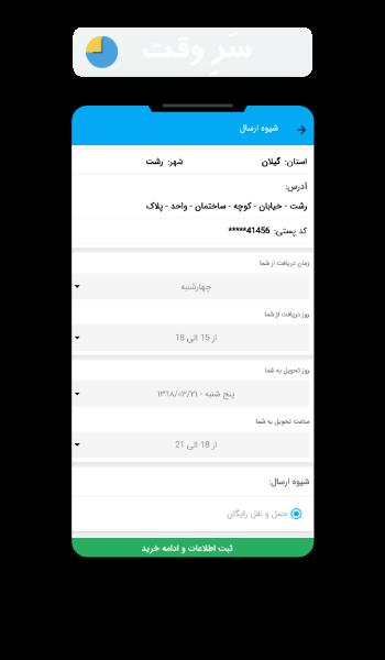Shuber-App-Rasht-Time