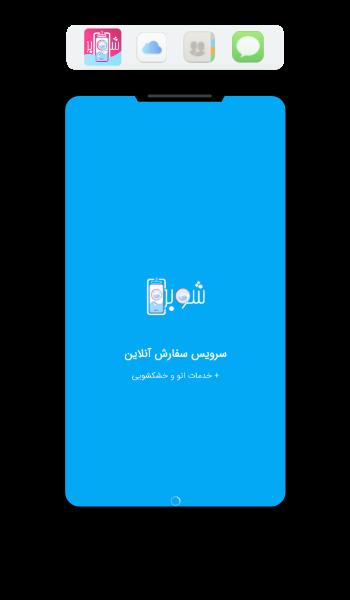 Shuber-App-Rasht