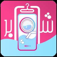 اپلیکیشن خشک شویی آنلاین رشت | شوبِر| سرویس رایگان